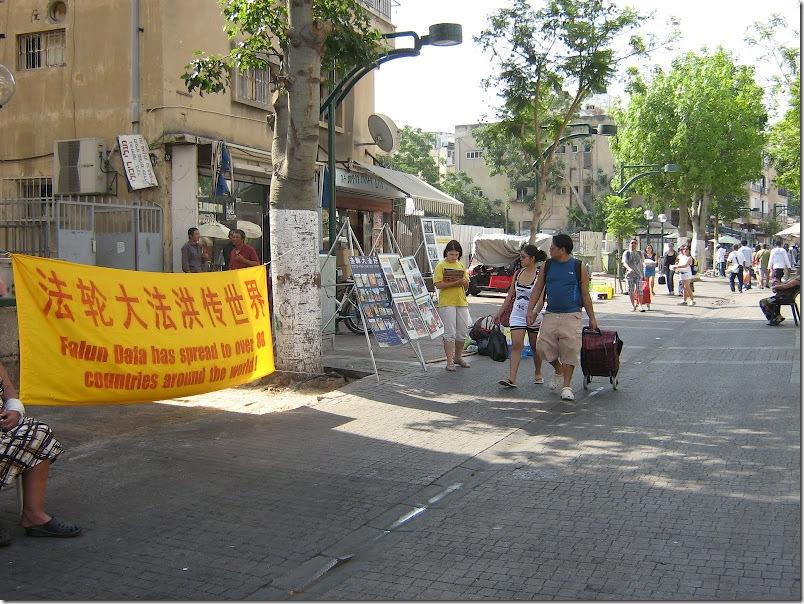 izrael-falungun02