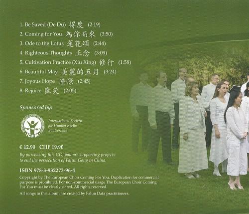 Музыка CD - для добра и терпимости