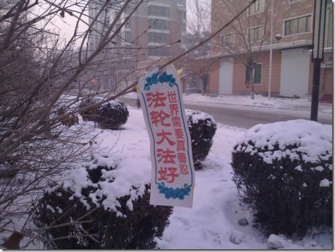 China_Falungun_plakat-05