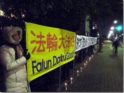 Japan_Falungun-03