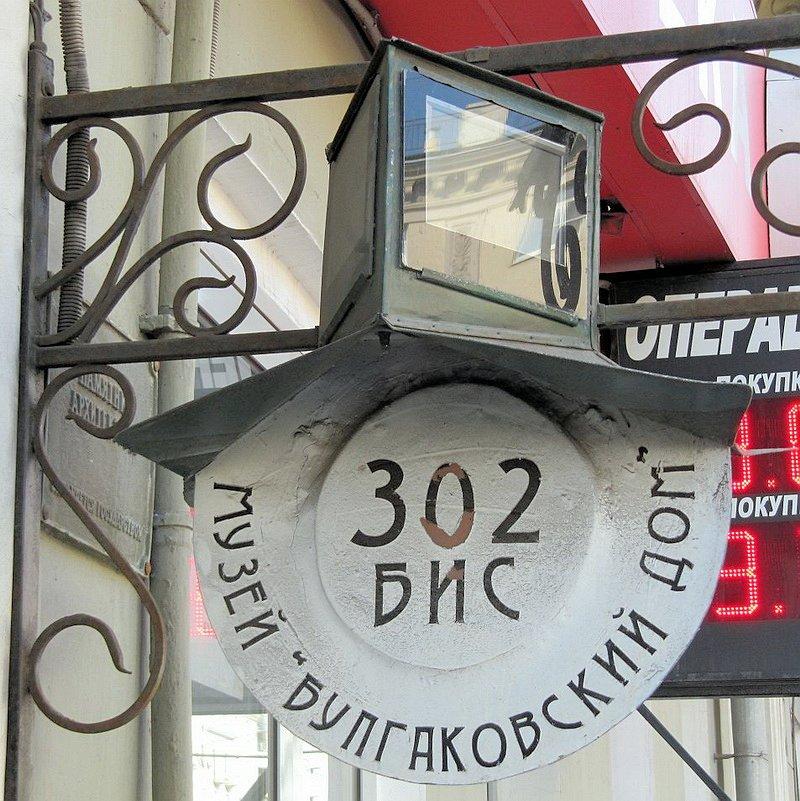 Дом Булгакова.