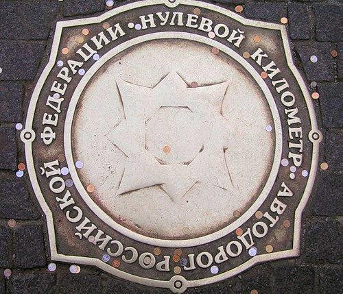 Отметка нулевого километра российских дорог.
