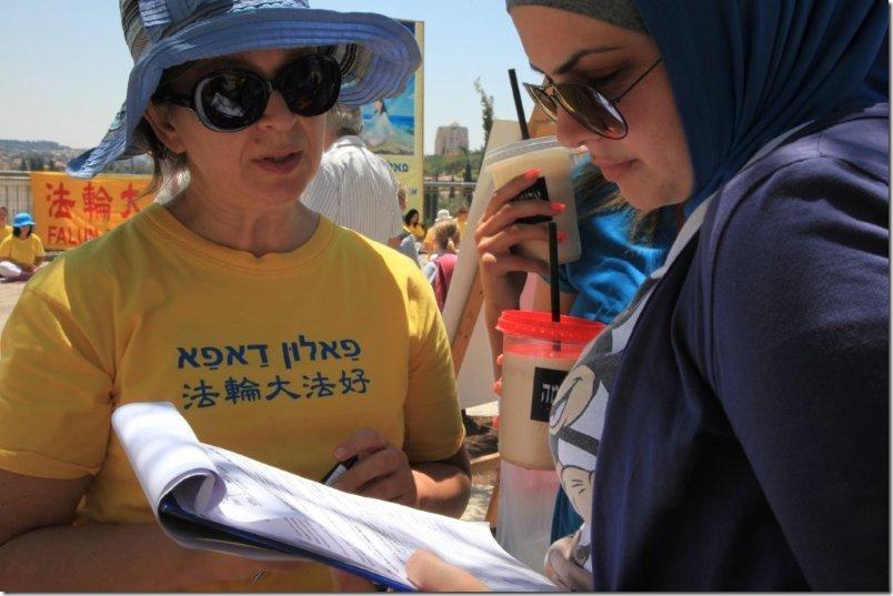 israel-dafa-day35