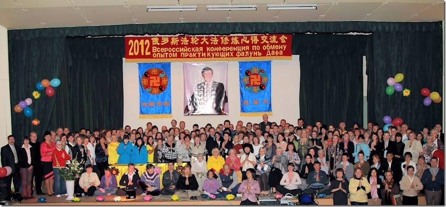 Успешно завершила свою работу 13 Всероссийская конференция Фалунь Дафа по обмену опытом