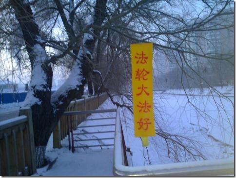 China_Falungun_plakat-01