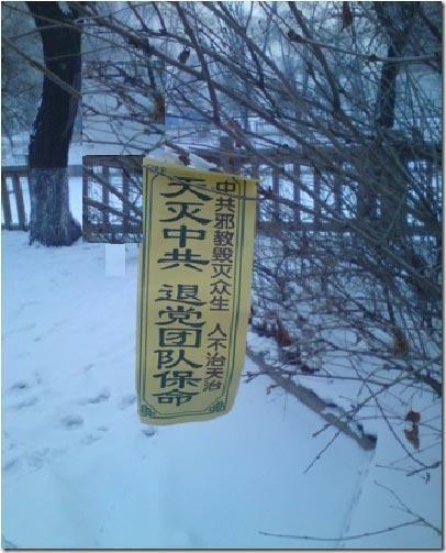 China_Falungun_plakat-08